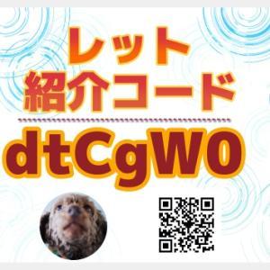 レット紹介コード【dtCgW0】100ポイントが必ずもらえる