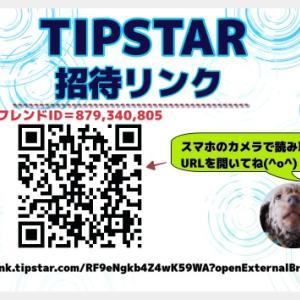 TIPSTAR友達紹介コードは?このURLから新規登録すると友情ガチャで最大5万円