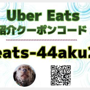 ウーバーイーツで1800円割引?プロモーションコードは、eats-44aku2