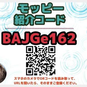 モッピー紹介コードから新規登録で友達紹介特典2000円分のポイントがもらえる