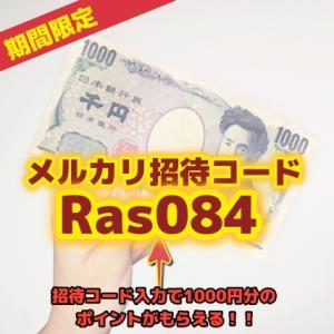 メルカリ招待コード(Ras084)入力で必ず1000円分ポイント付与!(7/29まで)