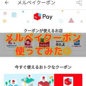 メルペイクーポン使ってみた!わずか数円(10円以下)で買い物?【翌日ポイント還元】
