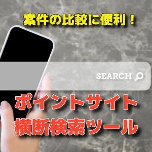 ポイントサイト横断検索ツールはどこ得が便利?案件の比較を時短できる!