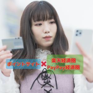 【ポイントサイト×楽天経済圏・PayPay経済圏】はポイントが貯まりやすい?