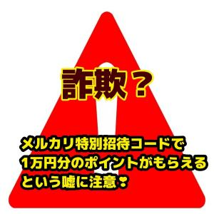 メルカリ特別招待コード?1万円分のポイント?これ嘘だから!【詐欺に注意】