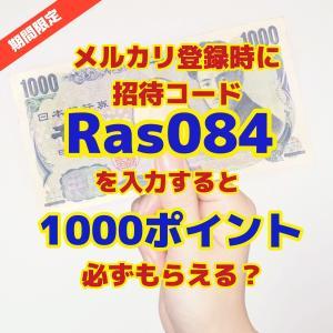 メルカリ招待コードにRas084と入力後、会員登録完了で1000ポイントもらえるキャンペーン開始