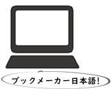 ブックメーカー 日本語