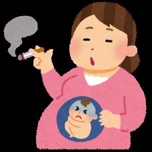 妊娠と煙草(電子タバコ)について