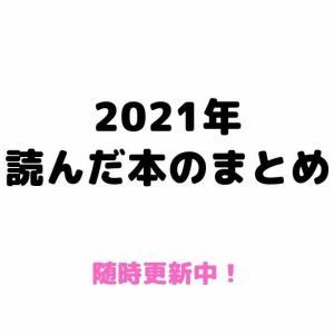 【随時更新】2021年読んで面白かった本のまとめ