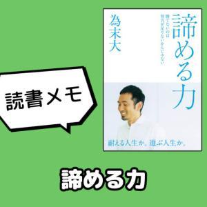 【読書メモ】諦める力