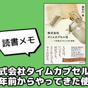 【読書メモ】株式会社タイムカプセル社 十年前からやってきた使者