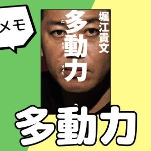 【読書メモ】多動力