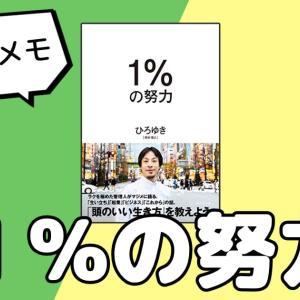 【読書メモ】1%の努力