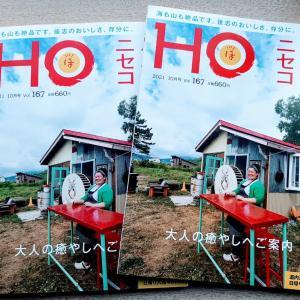 北海道のHO10月号を2冊