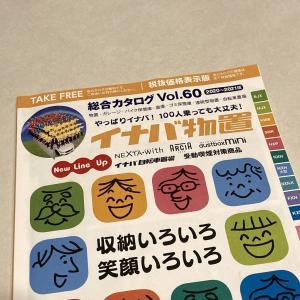 【エクステリア】イナバ物置 2021年10月より値上げ!!
