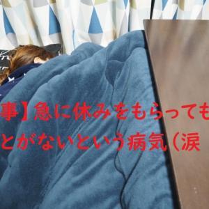 【仕事】急に休みをもらってもやることがないという病気
