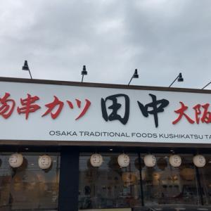 串カツ田中 東大和店でランチ(串カツ定食)