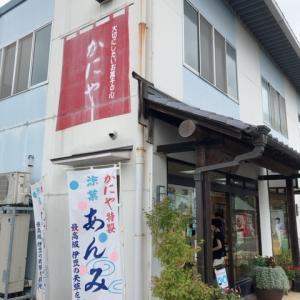 狭山市の「かにや 工場直売店」で和菓子を購入
