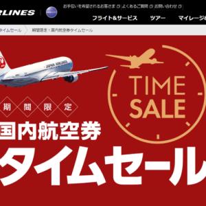 【速報】JAL国内航空券タイムセールスタート