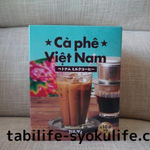 【手軽に】カルディのベトナムコーヒー実食レポート【ベトナム気分♪】