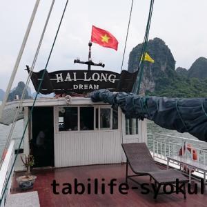 ベトナム旅行 まとめ(個人手配旅行でかかった費用、グルメなど)