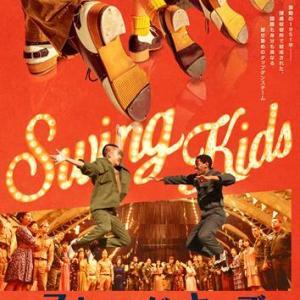 韓国映画「スイング・キッズ」感想|ダンスの迫力と脚本の秀逸さに魅了される