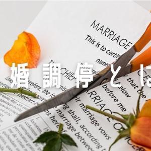 離婚調停とは?その内容やメリットを経験者がわかりやすく教えます。