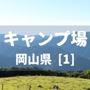 【岡山県】キャンプ場一覧 料金、遊具、オートサイト、シャワー付き、AC電源等の有無がわかる【1】