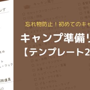 【忘れ物防止】キャンプ準備リスト【無料テンプレート】作り方も!