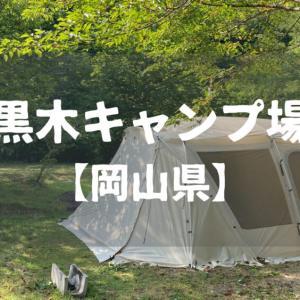 【岡山県】黒木キャンプ場(第2キャンプ場)に行ったよレビュー #11