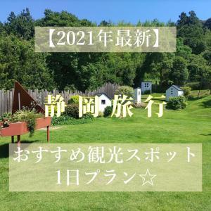 【2021年最新】静岡のおすすめ観光スポット1日プラン☆
