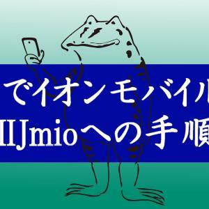 MNPでイオンモバイルからIIJmioへの手順
