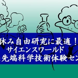 夏休み自由研究に最適!サイエンスワールド(岐阜県先端科学技術体験センター)