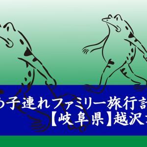 おすすめ子連れファミリー旅行計画【岐阜県】越沢コテージ