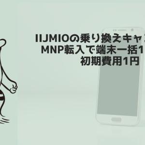 IIJmioの乗り換えキャンペーン|MNP転入で端末一括110円~初期費用1円