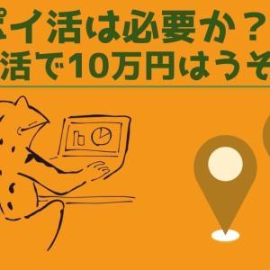 ポイ活は必要か?ポイ活で10万円はうそ?