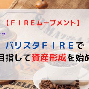 【仕事がツライ】バリスタFIREで自由を目指して資産形成を始めよう!