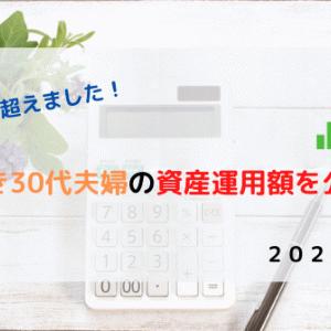 【2021年9月】共働き30代夫婦の資産運用額を公開!【投資歴8年】