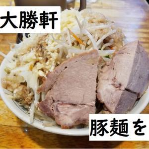 飯田橋大勝軒で豚麺を食べました!【感想】
