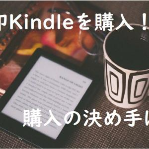 無印Kindleを買いました!私が購入時に検討した6つのポイント