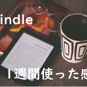 初めてのKindleを1週間使った感想!
