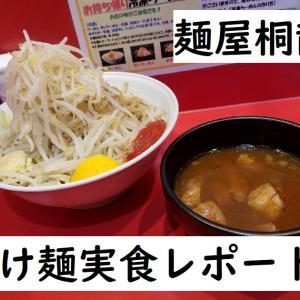麺屋桐龍でつけ麺(300g)を食べました!【感想】