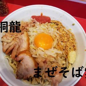 麺屋桐龍でまぜそば小(300g)を食べました!【感想】