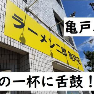 ラーメン二郎亀戸店でラーメンを食べました!【感想】