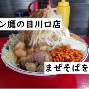 ラーメン鷹の目 川口店でまぜそばを食べました!【感想】