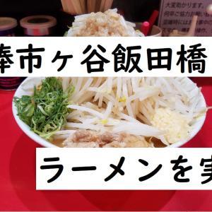 用心棒 市ヶ谷飯田橋店でラーメンを食べました!【感想】
