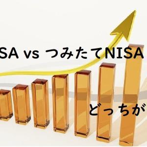 """""""一般NISA""""と""""つみたてNISA""""はどっちがいい?私がつみたてNISAを選んだ理由"""