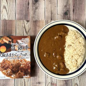 【レトルトカレー】白銀亭、大阪あまからビーフカレーを食べた結果→鮮烈な辛さ!イメージより辛かった【辛口】