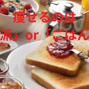 【ダイエット】朝ごはんに痩せるのは「パン派」「ごはん派」どっち?