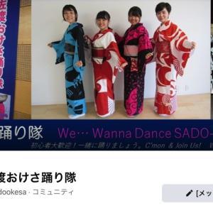 2018年「佐渡おけさ踊り隊」誕生② 民謡流しまでの怒涛の2ヶ月